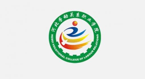 河北劳动关系职业学院