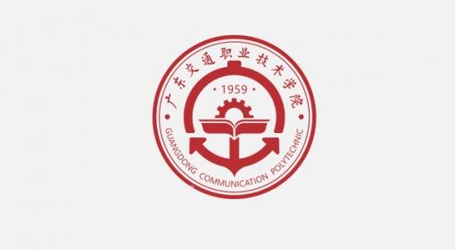 广东交通职业技术学院
