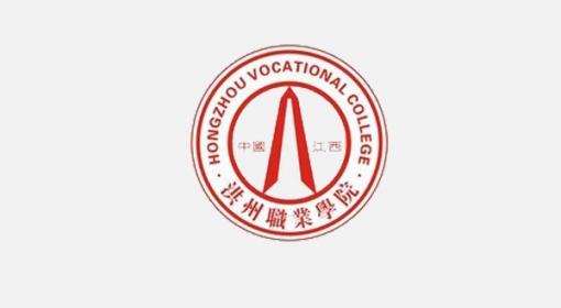 江西洪州职业学院