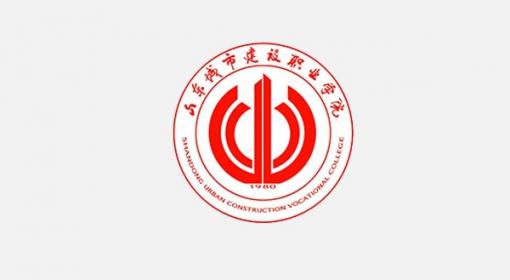 山东城市建设职业技术学院